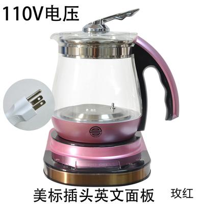 快煮壺110V養生壺電熱水壺煮茶壺養生煎煮壺湯煲【低至82折】