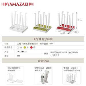 日本【YAMAZAKI】AQUA瀝水杯架(白)