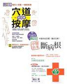 套組:今周刊特刊:中醫治本 斷病根+穴道按摩除百病(二冊合售)