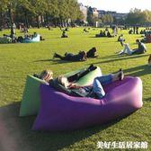 懶人戶外充氣沙發袋便攜式空氣床墊午休床野營露營氣墊床單人沙灘ATF 美好生活
