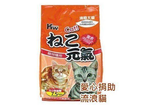 【zoo寵物商城 】流浪貓捐贈》KW吉祥貓系列貓飼料-7.5kg*2包 (捐贈公益團體)