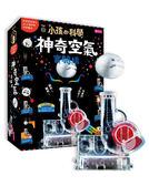 小孩的科學3:神奇空氣實驗組(內含一組科學玩具以及一本活動手冊)【遊戲書】