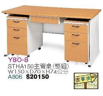 [ 家事達]台灣 【OA-Y80-8】 STHA150主管桌(整組) 特價---已組裝限送中部