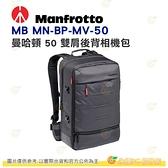 曼富圖 Manfrotto MB MN-BP-MV-50 曼哈頓 50 雙肩後背相機包 公司貨 攝影包