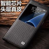 三星S7 edge手機殼真皮s7智能翻蓋手機套~