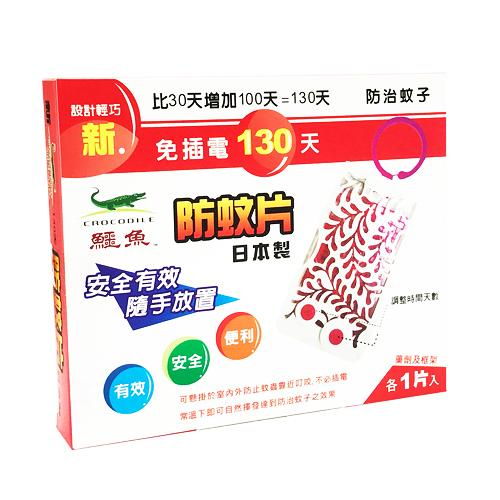 【奇奇文具】新鱷魚 IMN130 130天防蚊片(日本製)