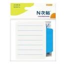 《享亮商城》61608 (藍色) 色塊橫格標籤型便條紙