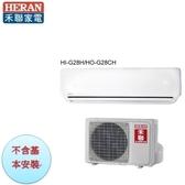 【禾聯空調】2.8KW 4-6坪 變頻一對一冷暖《HI-G28H/HO-G28CH》年耗電量560度1級節能全機7年保固