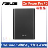 【福利品】 ASUS ZenPower Pro PD 行動電源 13600mAh PD3.0快充 支援手機/部分筆電