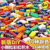 售完即止-積木玩具DIY小顆粒創意拼插兼容樂高兒童男女孩拼裝益智6-10歲6-13(庫存清出S)