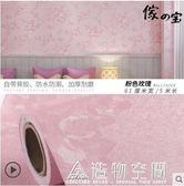 牆紙臥室溫馨現代簡約女孩宿舍翻新客廳3d創意背景牆裝飾防水壁紙 NMS造物空間