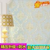 歐式奢華臥室家用無紡布牆紙高檔美容院大氣3d立體客廳背景牆壁紙 NMS名購居家