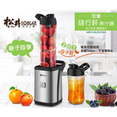 【SONGEN】松井まつい親子雙杯活氧隨行果汁機/調理機/隨行杯(GS-320)