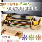 多功能DIY木質電腦螢幕架 螢幕架 可調電腦架 置物架 收納 半島良品