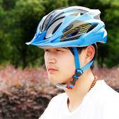 自行車頭盔公路車山地車騎行頭盔一體成型男女安全帽超輕單車裝備    韓小姐