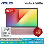 【ASUS 華碩】VivoBook S14 S403FA-0232C10210U 14吋筆電 玫瑰金 【贈隨行藍芽喇叭】