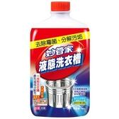 妙管家液態洗衣槽清潔劑