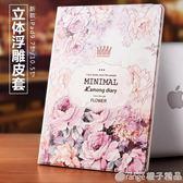 iPad保護套2018新款9.7英寸10.5蘋果平板殼網紅皮套仙女創意2017休眠iPod電腦浮雕日韓新版 橙子精品