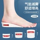 2雙 氣墊內增高鞋墊男女舒適減震隱形增高神器網紅硅膠增高墊半墊 小山好物