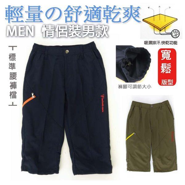 【蜜蜂家族】輕量快乾六分褲-情侶裝男款(台灣原料台灣製)