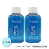 【one more】美國代購 正品CINEMA SECRETS 好萊塢的秘密 刷具清潔液 乾洗清潔液 120ml 美國製