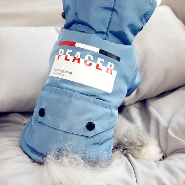 寵物小型犬秋冬狗狗衣服加厚保暖防寒棉衣【聚寶屋】