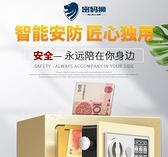 保險柜家用小型迷你投幣保管箱存錢罐創意禮品收納密碼鐵盒電子全鋼保險箱入墻【全館免運】
