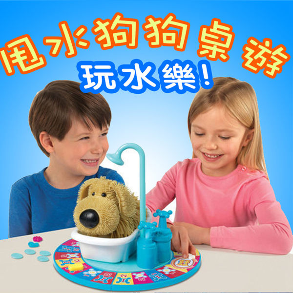 【GCT玩具嚴選】正版 甩水狗狗桌遊 Soggy Doggy 桌遊 狗狗 玩水 戲水