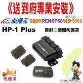 ☛折扣碼RENSP68現折500☚《免費到府安裝》南極星 HP-1 Plus 雷射二極體防護罩