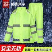 雨衣反光雨褲套裝交通路政執勤安全環衛熒光防水衣服警示分體 快意購物網