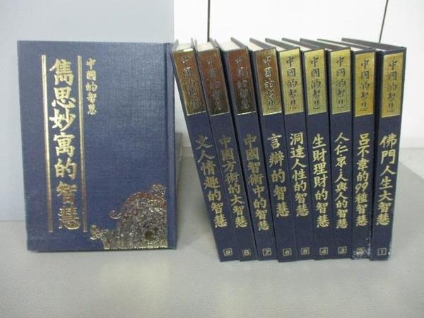 【書寶二手書T2/文學_RAP】中國的智慧-雋思妙寓的智慧_文人情趣的智慧等_共10本合售