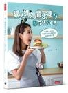 鐵人媽媽賈永婕的Brunch:超營養、多變化 在家也能做出餐廳等級88道美味料理