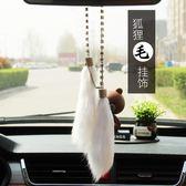 汽車狐貍毛掛件高檔車內掛飾鑲鑚水晶毛絨流蘇汽車後視鏡掛件飾品 時尚潮流