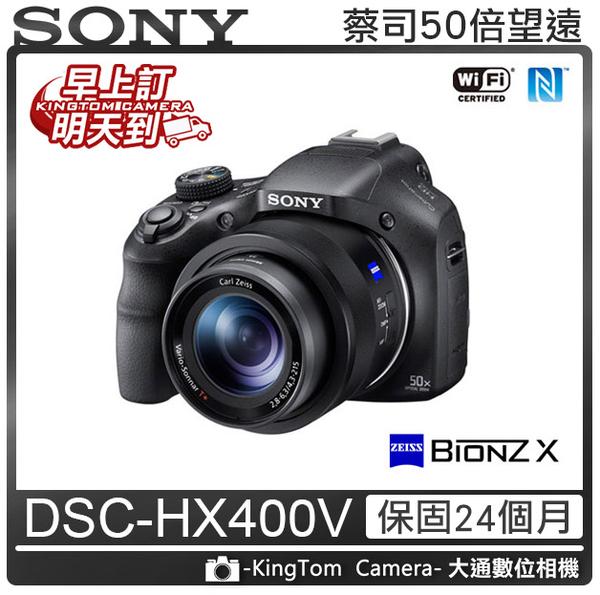 加贈原廠電池 SONY DSC-HX400V 【24H快速出貨】再送32G卡+專用電池+專用座充+相機包+吹球組 公司貨