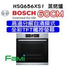 【fami】德國BOSCH  蒸氣烤箱 HSG656XS1