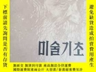 二手書博民逛書店罕見美術基礎知識(朝鮮文)作者簽名本Y68550 林茂雄 遼寧 出版1982