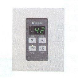熱水器配件 林內 MC-94S-TR