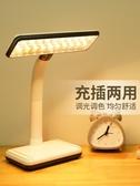 臺燈宿舍書桌大學生簡約現代寢室led可充電臥室床頭女