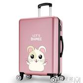 韓版卡通個性行李箱少女大學生小清新皮箱拉桿箱萌萌可愛旅行箱子 WD 遇見生活