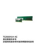 新風尚潮流 【TS2666HLH-4G】 創見 桌上型記憶體 DDR4-2666 4GB 終身保固 1.2V 低耗電 單面