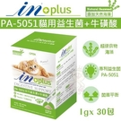 *King Wang*in-plus-PA-5051 貓用益生菌+牛磺酸1gx30包 (IN0017)
