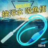 魚缸換水器水族箱清潔工具洗沙器吸水抽水管虹吸換水管吸便器TT2992『易購3c』