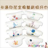 寶寶墊背巾 吸汗巾 圍兜-透氣四層紗布巾口水巾-Joybaby