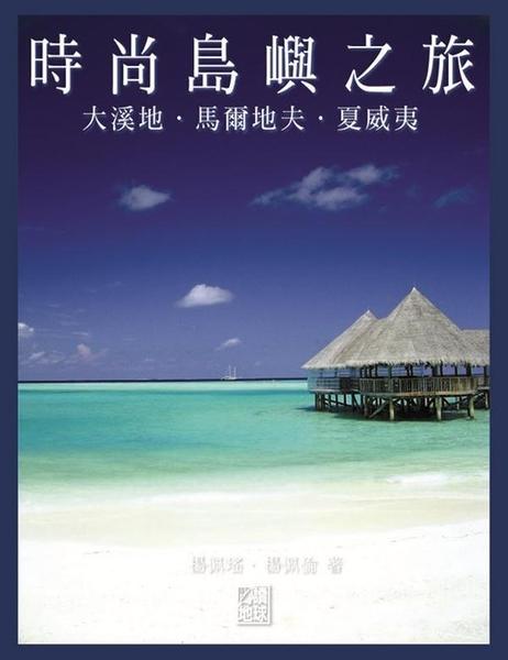 (二手書)時尚島嶼之旅-大溪地、馬爾地夫、夏威夷