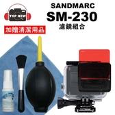 SANDMARC SM-230 GoPro(Hero7/Hero6/5防水殼適用) 水中偏光濾鏡套組5片裝 #GOPRO配件