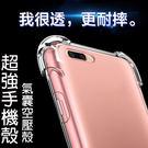 iPhone 6 6S 7 Plus 手機殼 空壓殼 軟殼 保護殼 矽膠 隱形殼 氣囊殼 四角防摔 全包 保護套