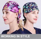 手術帽女男醫生手術室帽子護士帽防油煙廚師帽食品衛生工作帽 1件免運