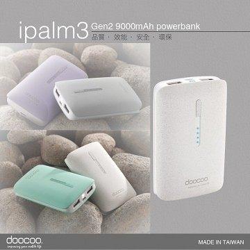 {光華新天地創意電子}【doocoo】 iplam3 Gen2 9000mAh 行動電源 - 象牙白  喔!看呢來
