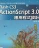 二手書R2YB2007年11月初版《Flash CS3 ActionScript