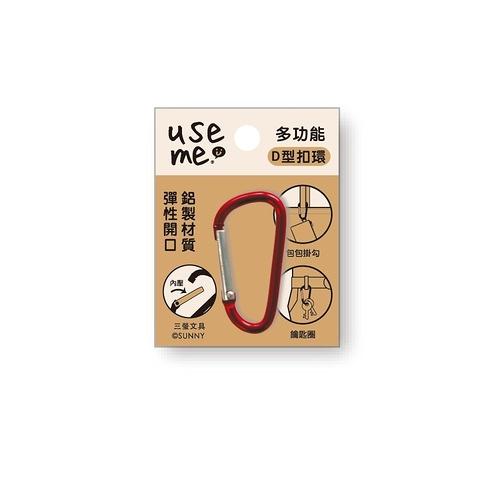 USE ME多功能D型扣環-小(紅)